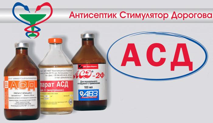 Асд 2 наружно от псориаза - Псориаз. Лечение