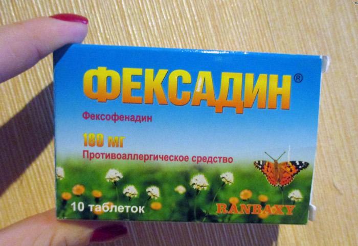 фексадин от аллергии